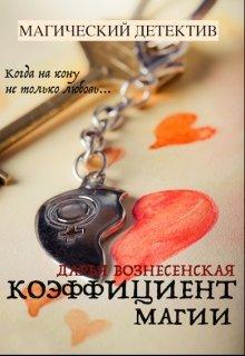 Коэффициент магии (Дарья Вознесенская)