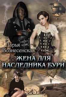 Жена для наследника Бури (Дарья Вознесенская)