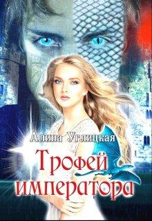 Трофей императора (Алина Углицкая)