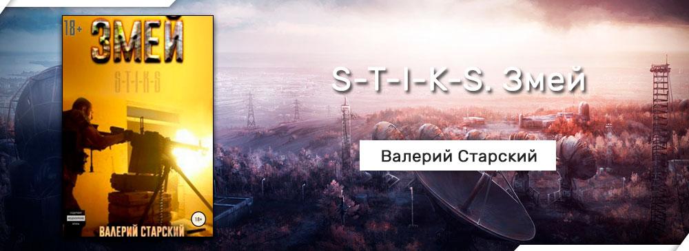 S-T-I-K-S. Змей (Валерий Старский)