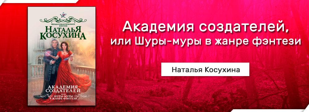 Академия создателей, или Шуры-муры в жанре фэнтези (Наталья Косухина)