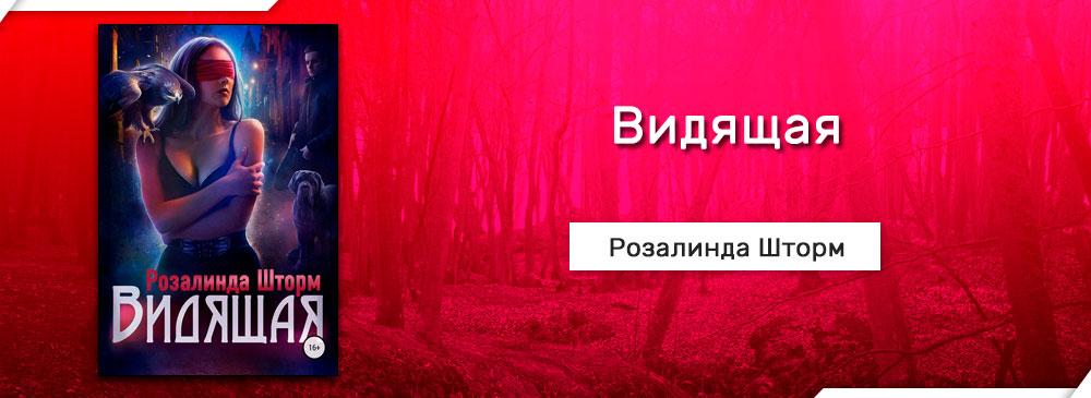 Видящая (Розалинда Шторм)