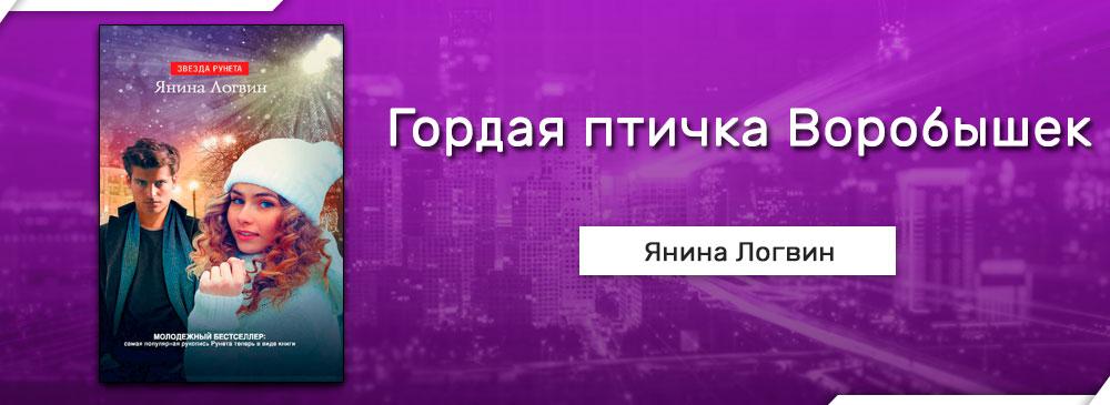 Гордая птичка Воробышек (Янина Логвин)