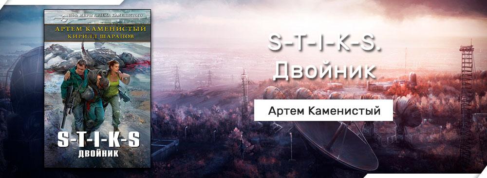 S-T-I-K-S. Двойник (Кирилл Шарапов)