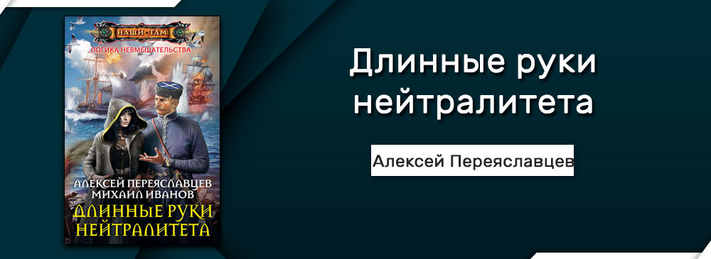Длинные руки нейтралитета (Алексей Переяславцев, Михаил Иванов)