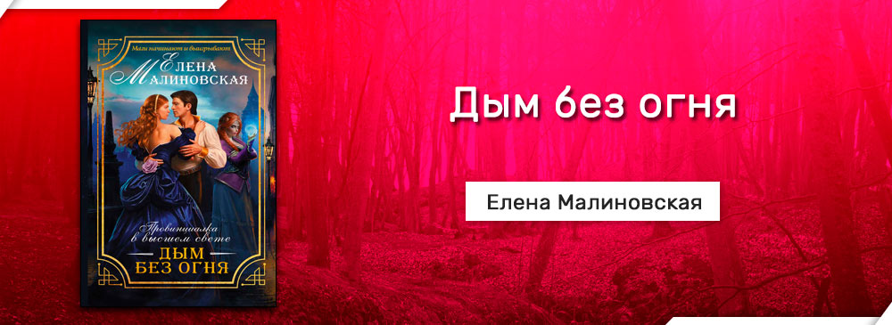 Дым без огня (Елена Малиновская)