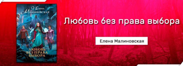ЕЛЕНА МАЛИНОВСЕАЯ ЛЮБОВЬ БЕЗ ПРАВА ВЫБОРА СКАЧАТЬ БЕСПЛАТНО