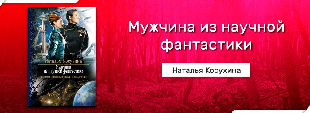 Мужчина из научной фантастики (Наталья Косухина)