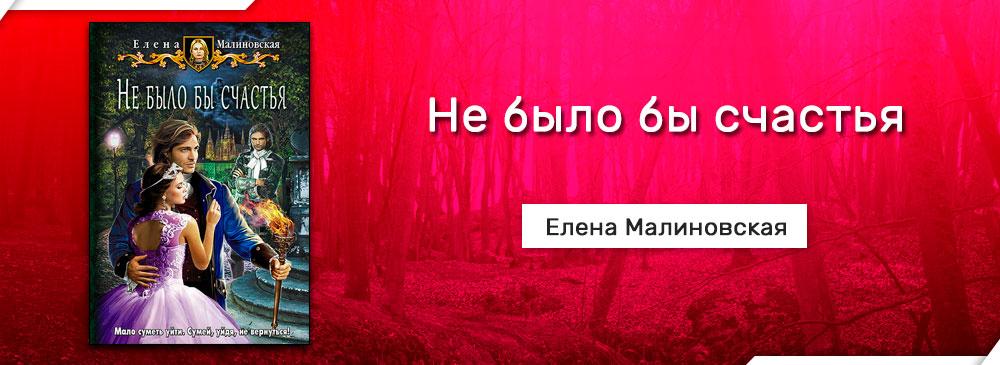 Не было бы счастья (Елена Малиновская)