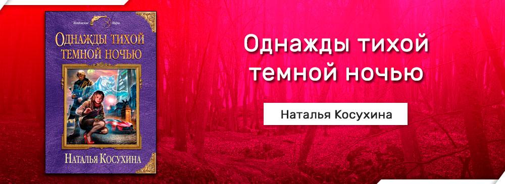 Однажды тихой темной ночью (Наталья Косухина)