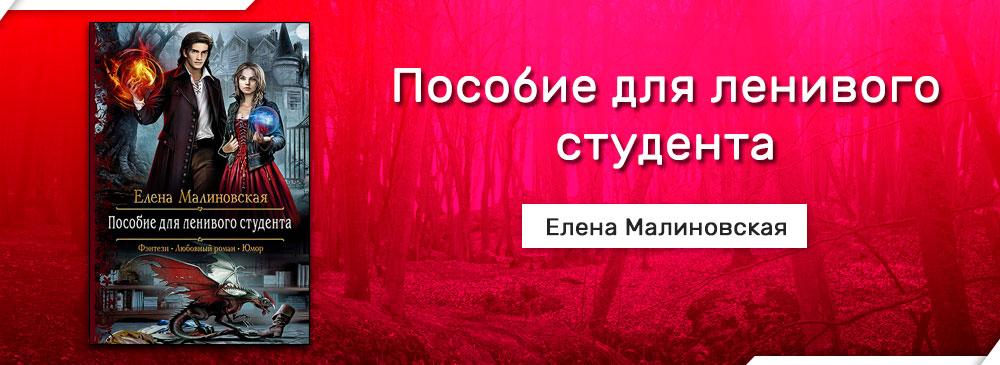 Пособие для ленивого студента (Елена Малиновская)