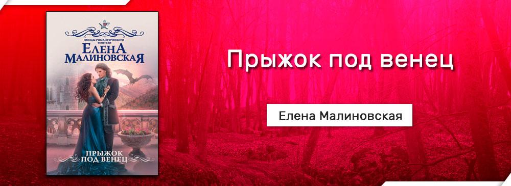 Прыжок под венец (Елена Малиновская)