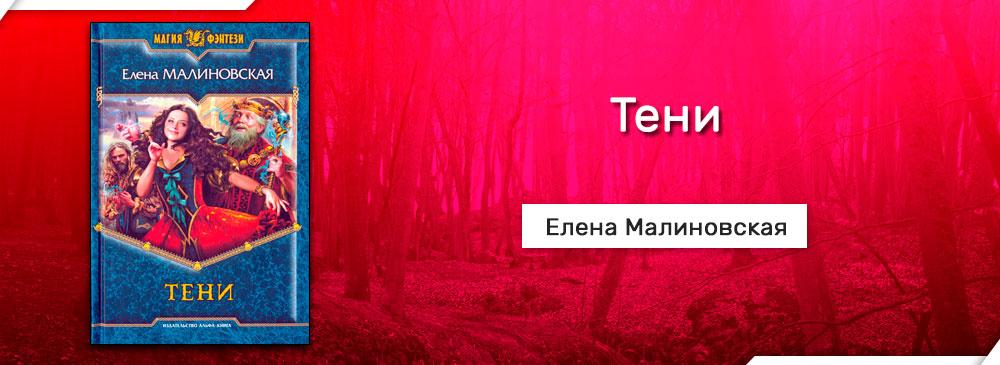 Тени (Елена Малиновская)