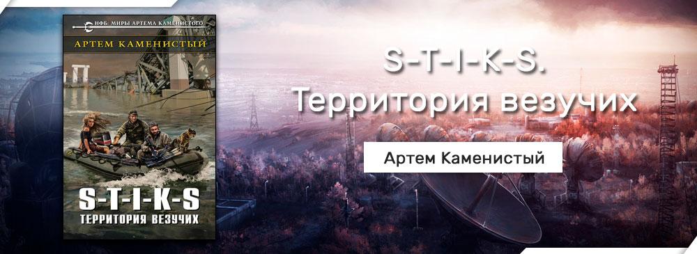 S-T-I-K-S. Территория везучих (Артем Каменистый)