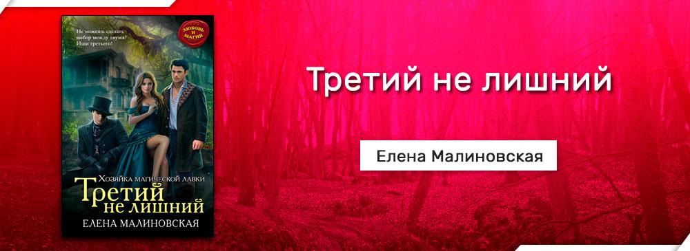 Третий не лишний (Елена Малиновская)