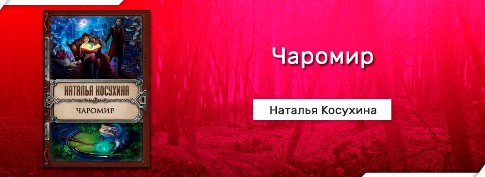 Чаромир (Наталья Косухина)