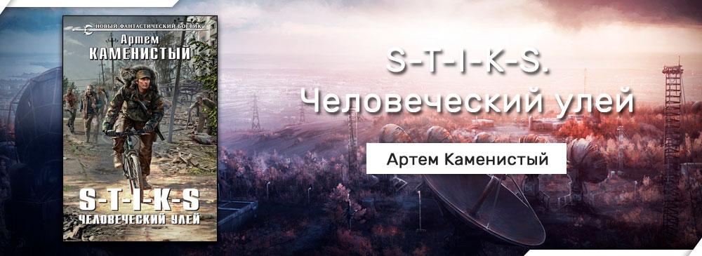 S-T-I-K-S. Человеческий улей (Артем Каменистый)