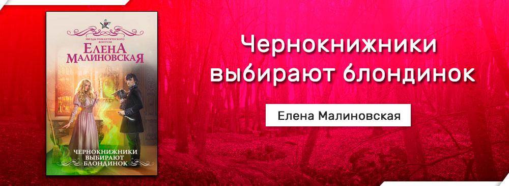 Чернокнижники выбирают блондинок (Елена Малиновская)