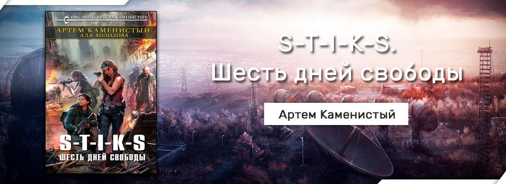 S-T-I-K-S. Шесть дней свободы (Артем Каменистый)