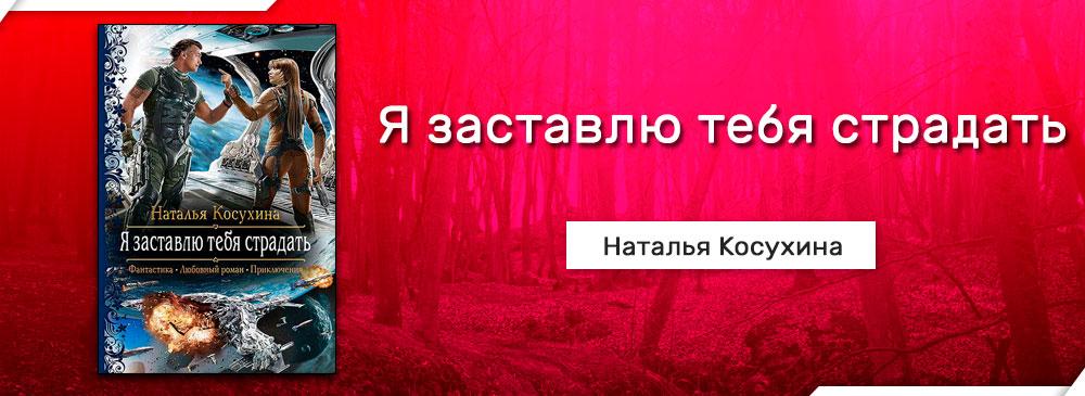 Я заставлю тебя страдать (Наталья Косухина)