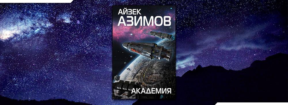 Академия (Айзек Азимов)