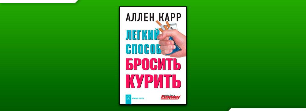 Читать книгу как бросить курить бесплатно