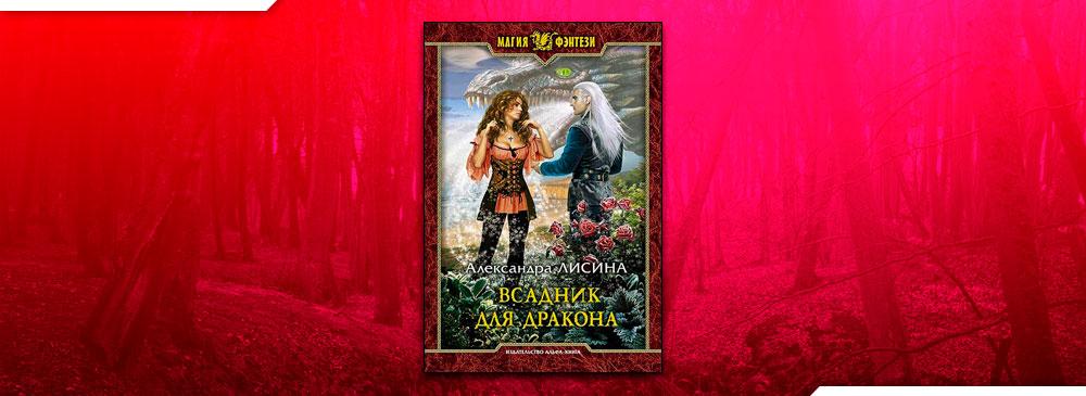 Всадник для дракона (Александра Лисина)