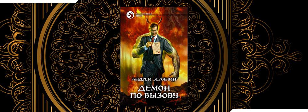 Демон по вызову (Андрей Белянин)