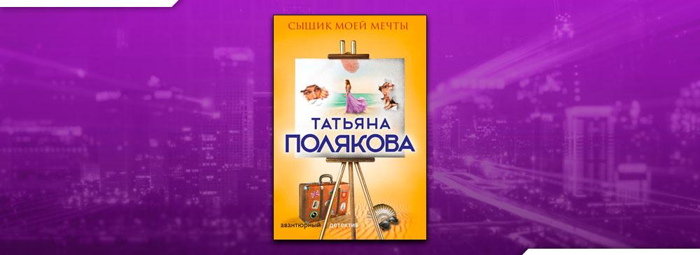 Сыщик моей мечты (Татьяна Полякова)
