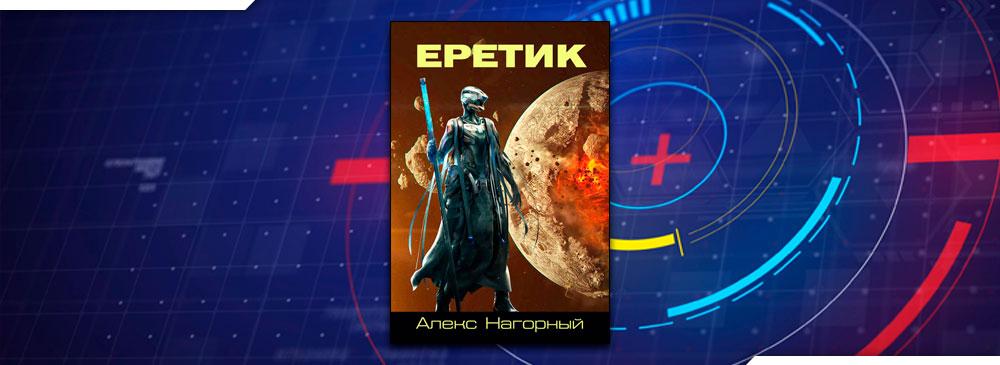 Еретик (Алекс Нагорный)