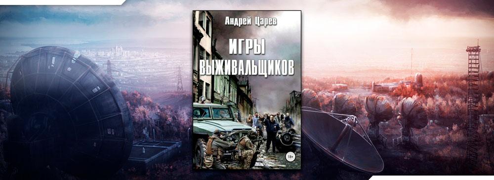Игры выживальщиков (Андрей Царев)