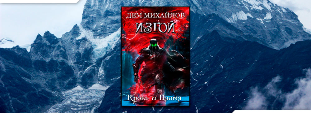 Кровь и пламя (Дем Михайлов)