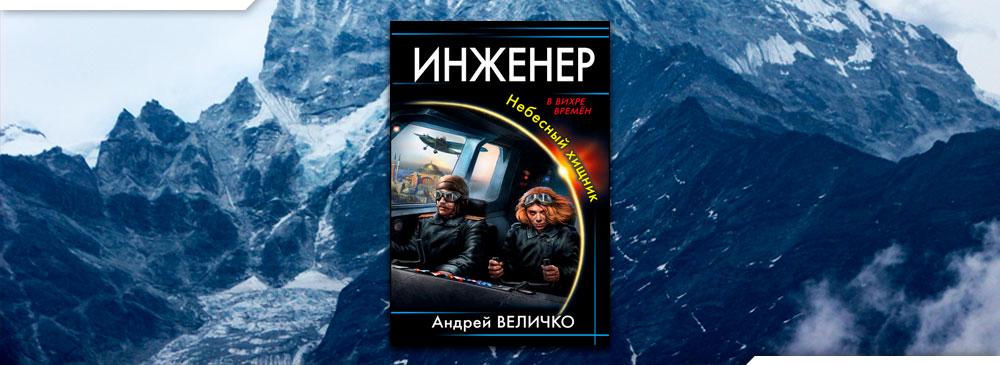 Инженер. Небесный хищник (Андрей Величко)