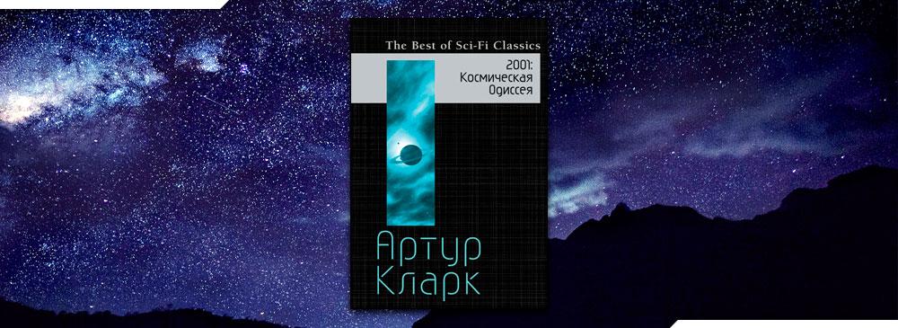 2001. Космическая Одиссея (Артур Кларк)