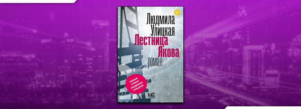 Лестница Якова (Людмила Улицкая)