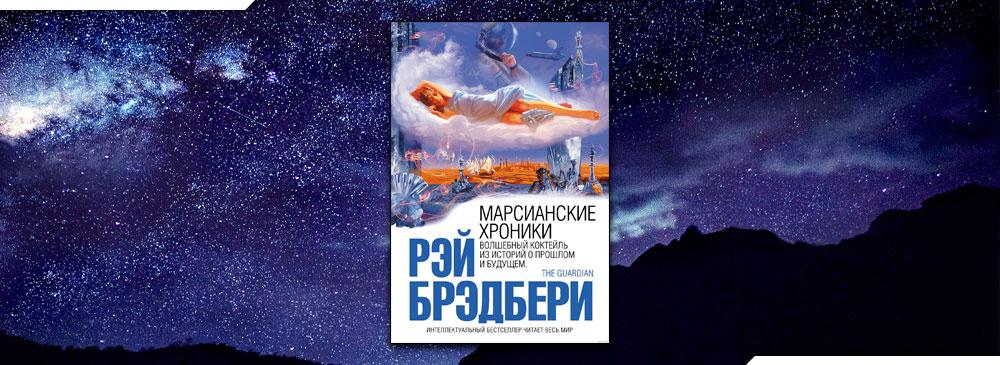 Марсианские хроники (Рэй Брэдбери)