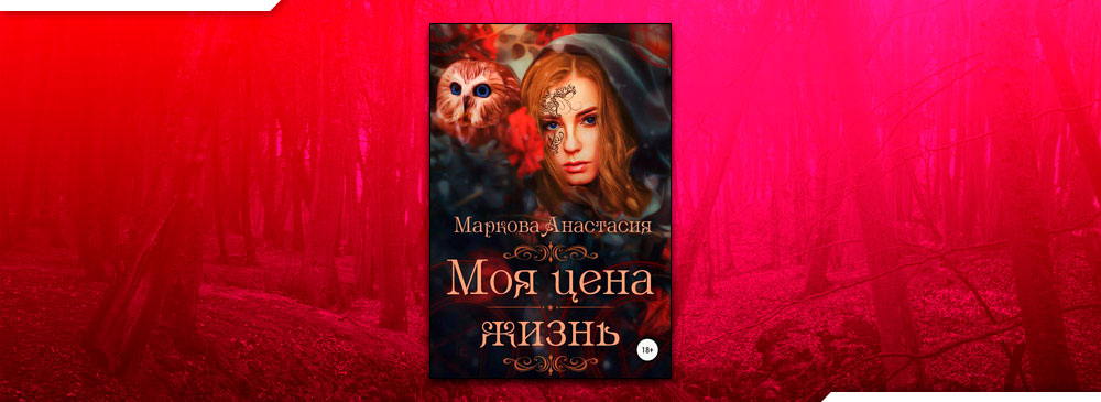 Моя цена – жизнь (Анастасия Маркова)