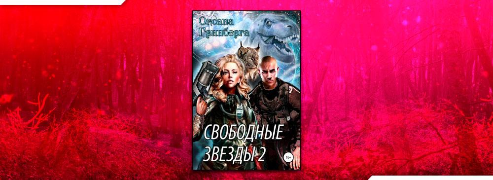 Свободные Звезды 2 (Оксана Гринберга)