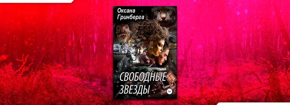 Свободные Звезды 1 (Оксана Гринберга)
