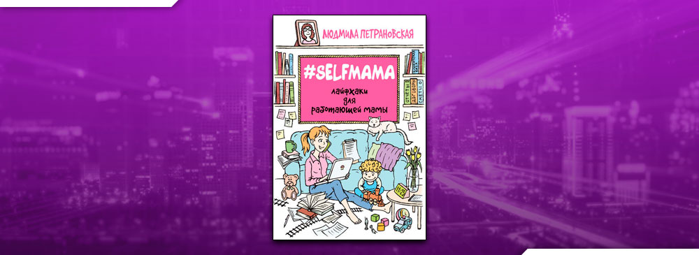 #Selfmama. Лайфхаки для работающей мамы (Людмила Петрановская)