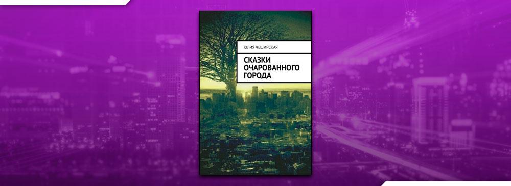 Сказки очарованного города (Юлия Чеширская)