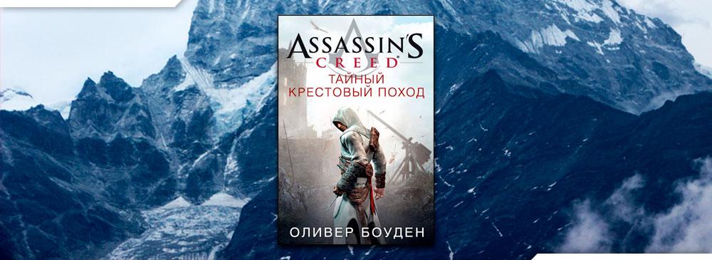 Assassin's Creed. Тайный крестовый поход (Оливер Боуден)