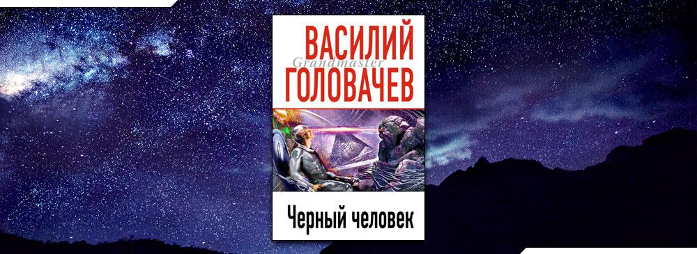 Черный человек (Василий Головачев)