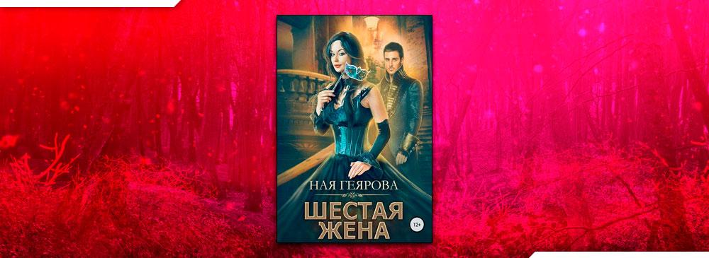 Шестая жена (Ная Геярова)