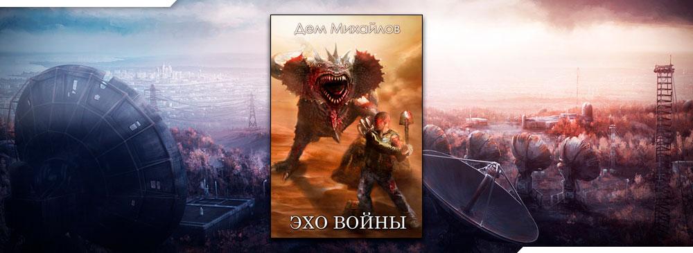 Эхо войны (Дем Михайлов)