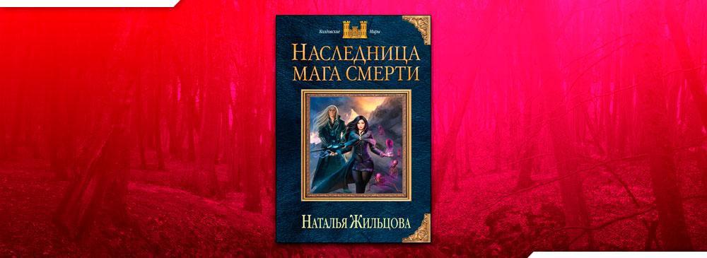 Наследница мага смерти (Наталья Жильцова)