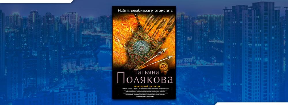 Найти, влюбиться и отомстить (Татьяна Полякова)