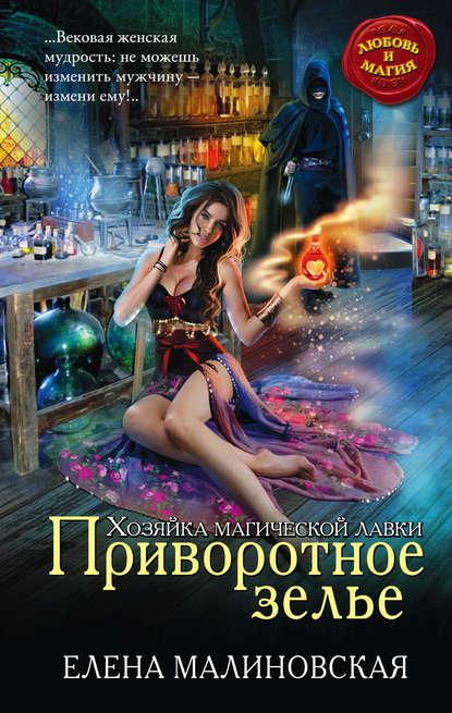 Приворотное зелье (Елена Малиновская)