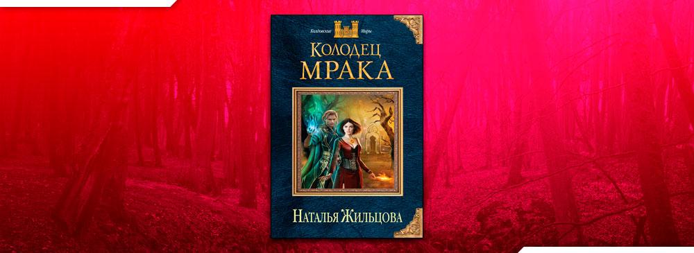Колодец Мрака (Наталья Жильцова)
