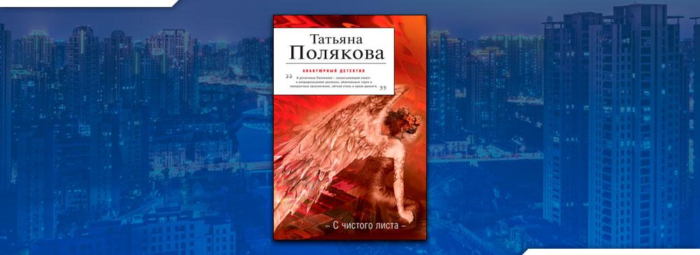 С чистого листа (Татьяна Полякова)